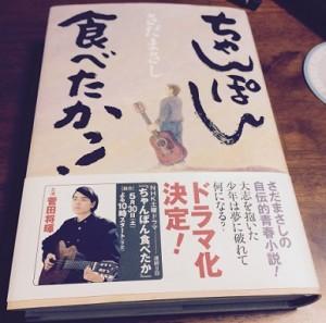 book-tyanpontabetaka